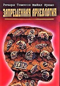 Forbidden Archeology Hidden History of Human Race | Книга запрещенная археология: скрытая история человеческой рассы